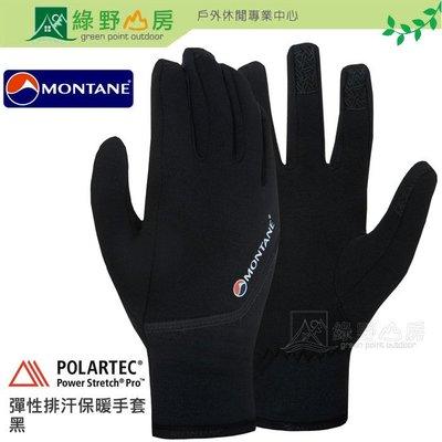 綠野山房》Montane英國男 Power Stretch Pro 彈性排汗保暖手套 可觸控 黑 GPPGL-BLA