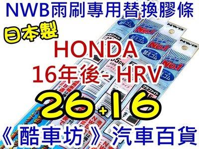 26+16《酷車坊》日本製 原廠正廠型 NWB 軟骨雨刷專用替換膠條 HONDA HRV HR-V 另空氣濾芯 冷氣濾網