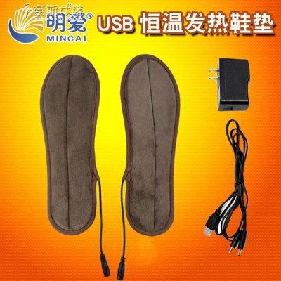 【蘑菇小隊】USB充電鞋墊發熱保暖鞋墊墊電暖墊加熱鞋墊-MG92700