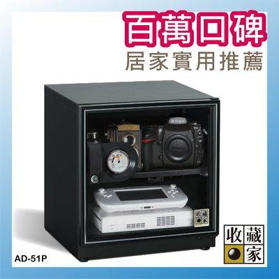 【文具箱】收藏家 AD-51P 入門型可控濕電子防潮箱 (55公升) 精品收藏 防潮櫃 收藏櫃 單眼 相機