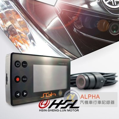 HSL『 SGH ALPHA 機車行車紀錄器 A7晶片 廣角 單鏡頭 』   另有D720雙鏡頭