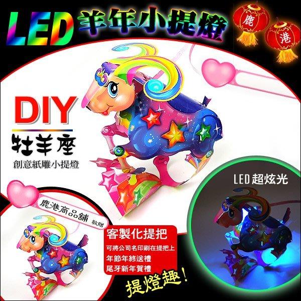 【2015羊年燈會燈籠 】DIY親子燈籠-「牡羊座」 LED 羊年小提燈.(一件100個起 / 每只45元)