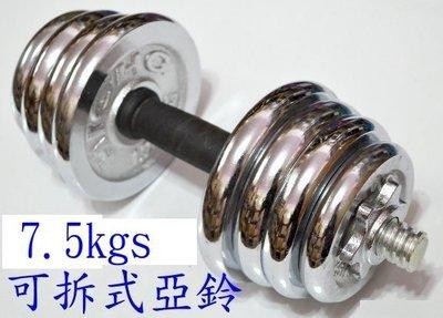 ☆16.5磅/7.5kgs(單支價)金...