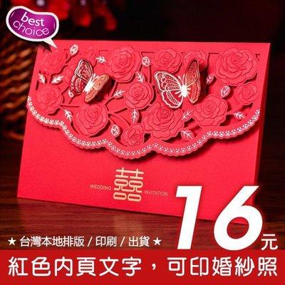 【台灣柬愛喜帖-W136】台灣排版印刷寄出,無任何版費,精緻進口結婚訂婚喜帖,請柬,請帖,紅色內頁文字,可印婚紗照