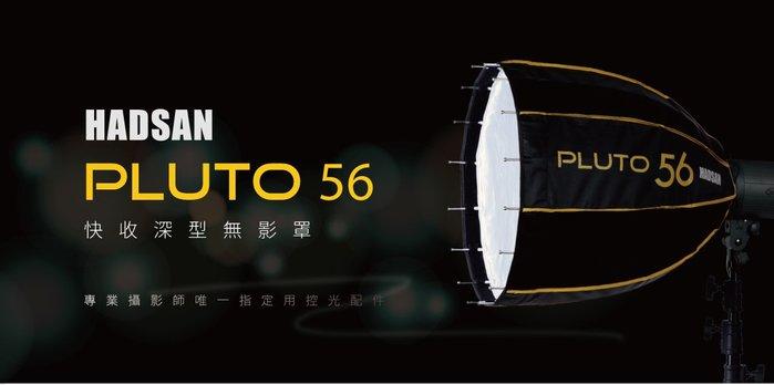 【新鎂】PLUTO 56 深型快收罩 柔光罩 (含蜂巢、BOWENS接環)