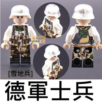 樂積木【當日出貨】第三方 德軍士兵 雪地兵 雙面印刷 袋裝 非樂高LEGO相容 雙色 武器 二戰 積木 軍事