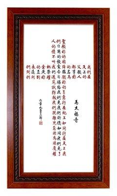 基督教禮品 幸福小組禮物  經文畫框~十字架 主禱文