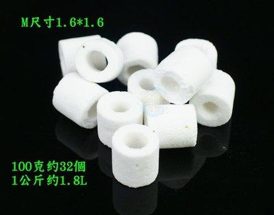 ~欣欣水族 AG25 石英陶瓷環~1公斤(附網袋)~約1.8L