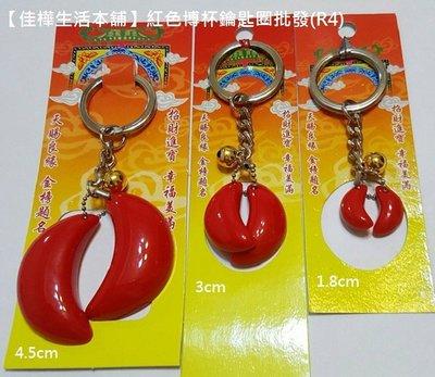 【佳樺生活本舖】紅色博杯鑰匙圈(R4)...