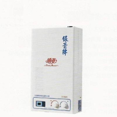 【舊換新 含安裝 5500元】 銀箭牌   12公升 SAH 1203大廈 強制排氣 瓦斯 熱水器