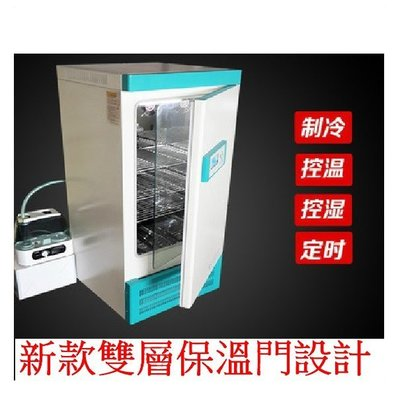 WS70恒溫恒濕培養箱 恒溫箱 恒濕箱