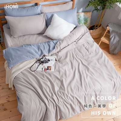 《iHOMI》芬蘭撞色設計-雙人床包兩用被套四件組-藍灰被套+淺灰床包