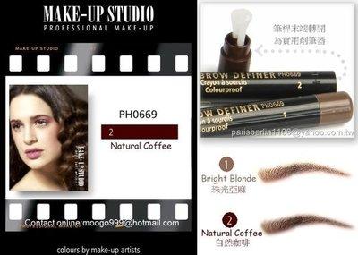 【彩妝大師】荷蘭彩妝make-up studio 防水眉型筆 旋轉式 持久易上色 共2色