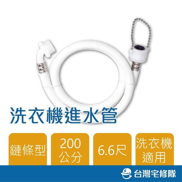 精選商品 洗衣機進水管 鏈條型 2米 ─台灣宅修隊17ihome