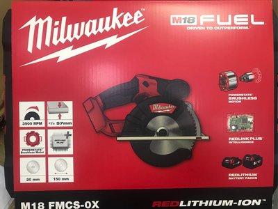 胖達人五金 Milwaukee 米沃奇 美沃奇 18V鋰電無碳刷圓鋸機 150mm M18 FMCS-0X 單機 鎢鋼切割機