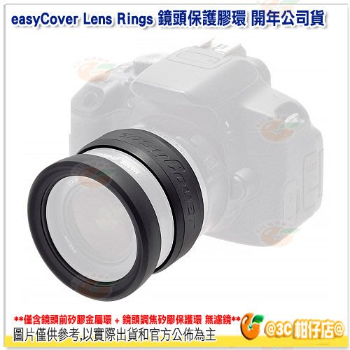 @3C 柑仔店@ easyCover LR52 Lens Rims 52mm 鏡頭保護環 黑 公司貨 金鐘套 鏡頭保護套
