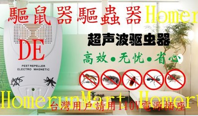 DE5強效蚊蟲剋星超音波驅鼠器超音波趕鼠器超音波驅蚊器超音波防蚊器防蚊蟲器超音波趕蚊器超音波驅蚊蟲蟑螂超音波驅蟲器