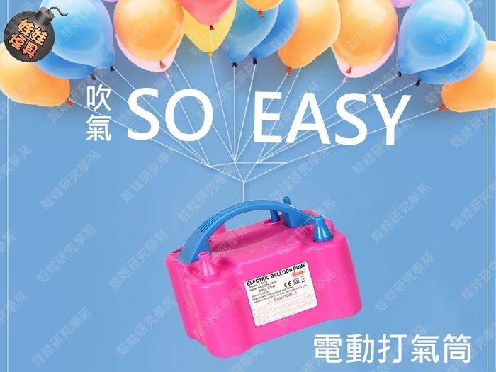 ㊣娃娃研究學苑㊣電動充氣球打氣筒 告白氣球 婚禮佈置充氣 打氣筒 求婚 生日 園遊會 派對(TOK1146)