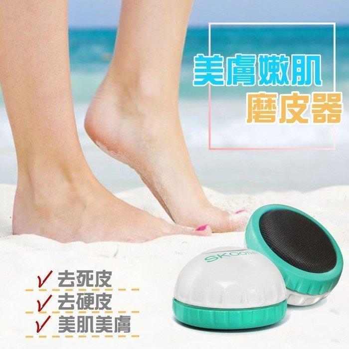 美容用品【FMD066】美膚美肌磨皮器  歐美熱銷 滑順 美肌 柔膚 磨皮機 去角質 磨腳機 去腳皮-收納女王