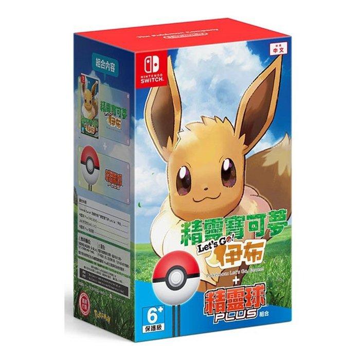 【墨坊資訊-台南市】任天堂 Nintendo Switch 【精靈寶可夢 Lets Go!伊布+精靈球Plus】