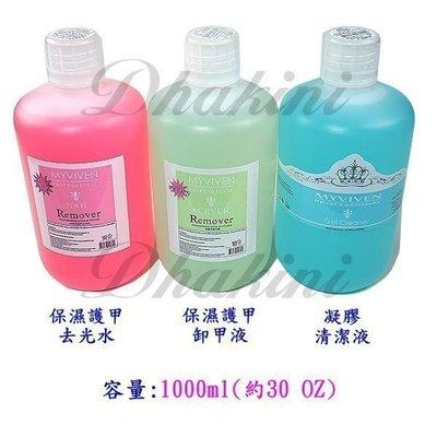 超好用~品牌專業級的選擇~《MYVIVEN去光水、卸甲液、洗筆水.凝膠清潔液》~1000ml刊登款