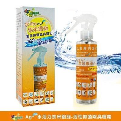 金德恩 台灣製造 SGS認證奈米銀-活性抑菌噴霧