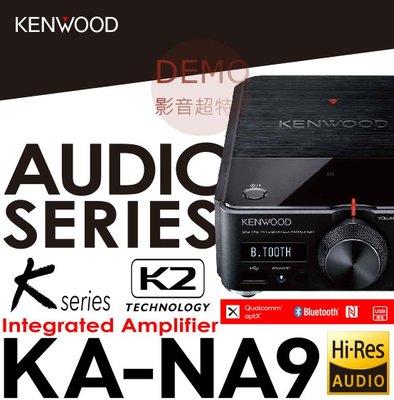 ㊑DEMO影音超特店㍿日本KENWOOD KA-NA 9 多媒體綜合擴大機  USB-DAC·耳機 放大器