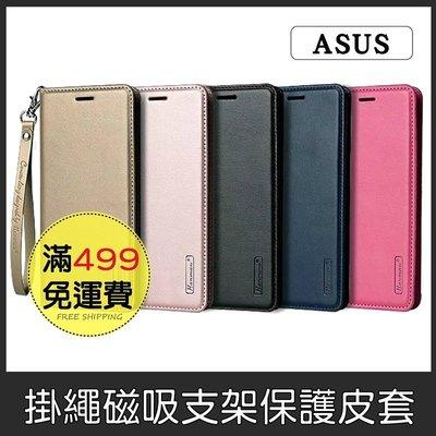 GS.Shop 隱藏磁吸皮套Zenfone 3 GO ZE552KL ZE520KL ZB500KL支架皮套保護套手機殼