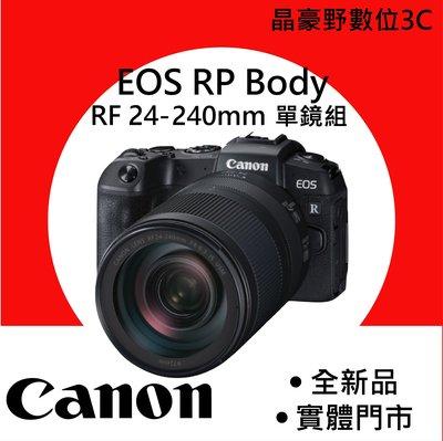 Canon EOS RP+ RF 24-240mm IS USM 旅遊鏡組 公司貨 晶豪野 台南 實體店面 無反相機