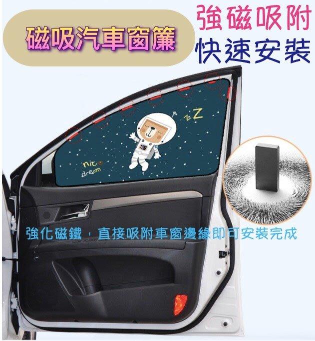 【生活小魷魚】✨現貨✨ 汽車磁性遮光窗簾