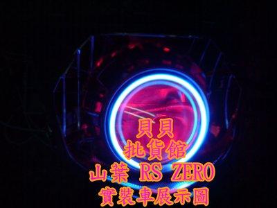 RS.ZERO.RSZ.新燈具裝.遠近魚眼.送飾圈.光圈.天使眼 可裝 偉士通LED 魚眼 偉世通 仿E46 GMS 6
