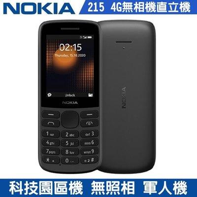 《網樂GO》Nokia 215 4G 無相機手機 軍人機 老人機 直立手機 科學園區 無照相 長待機 免持擴音 雙卡雙待