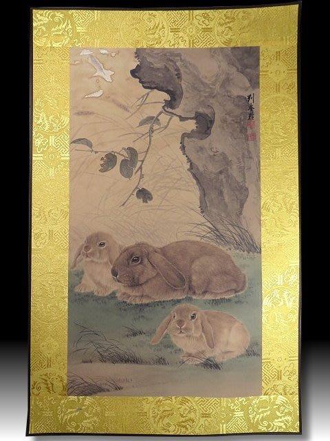 【 金王記拍寶網 】S1295  中國近代書畫名家 劉奎齡款 水墨兔子圖 居家複製畫 名家書畫一張 罕見 稀少