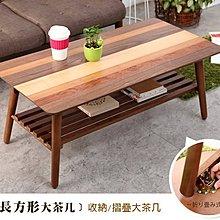 【班尼斯國際名床】~日本熱賣‧獨特創意【拼花長方形】茶几/可收納‧實木椅腳折疊(附棚板)