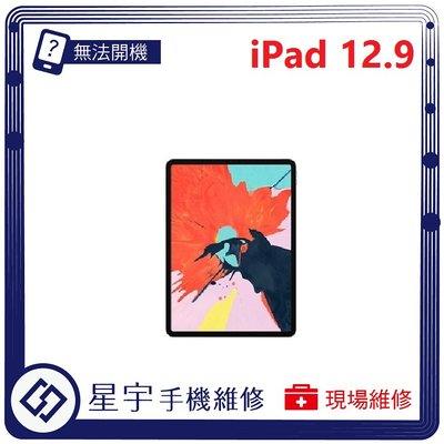 [無法充電] 台南專業 iPad PRO 12.9 一代 接觸不良 尾插 充電孔 現場更換 手機維修