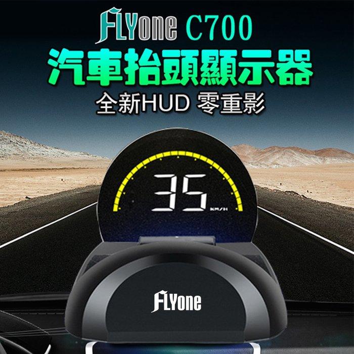 FLYone C700 HUD OBD2 免貼膜 多功能汽車抬頭顯示器【FLYone泓愷】