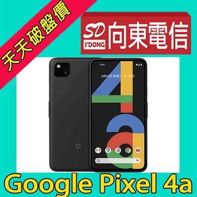 【向東-台中向上店】全新GOOGLE pixel 4a 5G 6+128g 6.2吋攜碼台灣之星499手機9990元