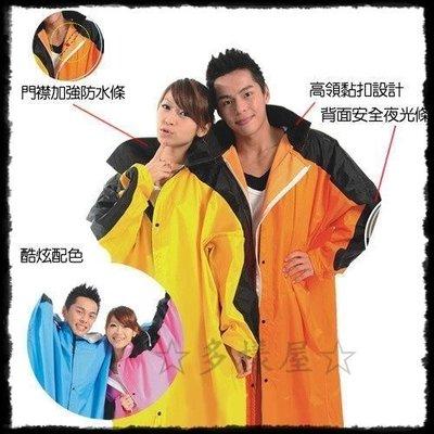 ☆多樣屋☆303雨衣 尼龍墊肩式風雨衣 多款酷炫配色  特價400元 可超商取貨