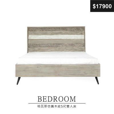 【祐成傢俱】哈瓦那仿舊木紋5尺雙人床