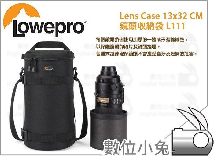 數位小兔【Lowepro Lens Case 13x32 CM 鏡頭收納袋 L111】鏡頭袋 鏡頭套 鏡頭包