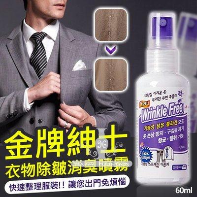 **幸福泉** 韓國金牌紳士【R4419】衣物除皺消臭噴霧 60ml.特惠價$79