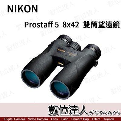 【數位達人】日本 Nikon 尼康 Prostaff 5 8X42 8倍 雙筒望遠鏡 / 防水 賞鳥 露營
