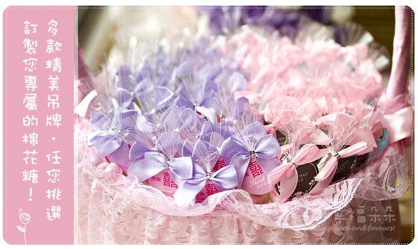 婚禮週邊-幸福朵朵*【我的專屬吊牌棉花糖(5顆小花)】-送客糖果/二次進場/婚禮小物(送吊牌)