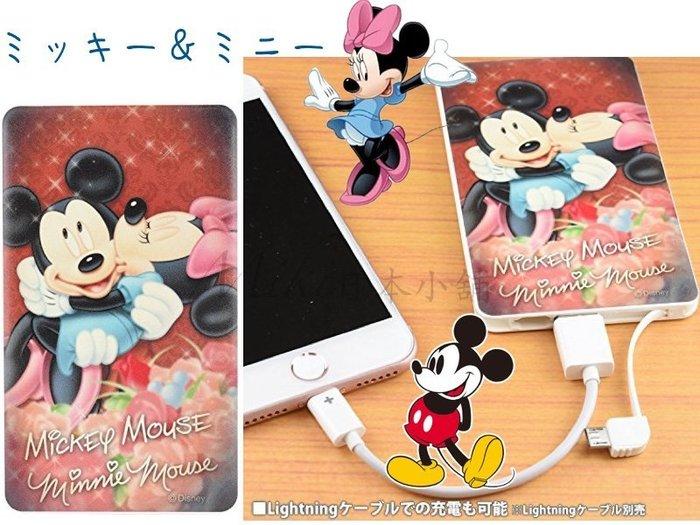 *Miki日本小舖*日本迪士尼 Mickey&Minnie米奇&米妮 超輕薄行動電源充電器 4000mAh