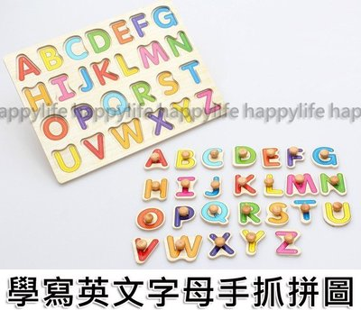學寫英文字母拼圖 手抓拼圖 木製益智玩具教具 兒童啟發   數字形狀款