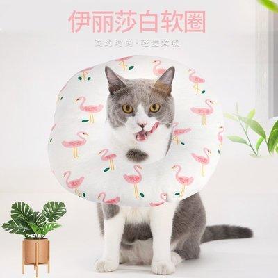 [L號]升級版伊麗莎白圈枕頭型軟圈貓咪寵物脖圈脖套防抓防舔頭套HA041