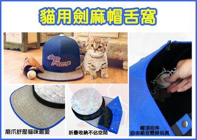 **貓狗大王**【crazypaws瘋狂爪子】瘋狂爪子球帽窩-L號-貓用潮流紅.藍