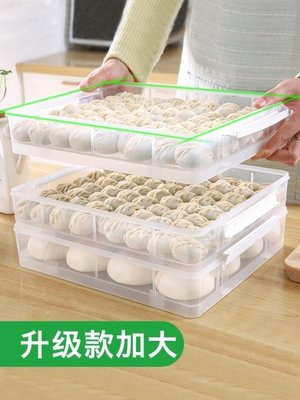 餃子盒餃子盒凍餃子速凍家用水餃盒冰箱保鮮盒收納盒冷凍餃子托盤餛飩盒   全館免運