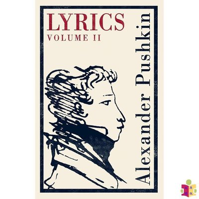 [文閲原版]普希金詩歌集:卷二 英文原版 Alma Classics:Lyrics Volume 2 (1817-24) 俄羅斯文學