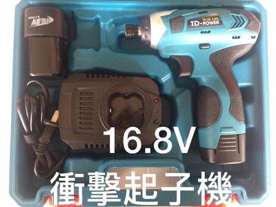 財成五金:台灣製造 強力型 16.8V 衝擊起子機  買就送
